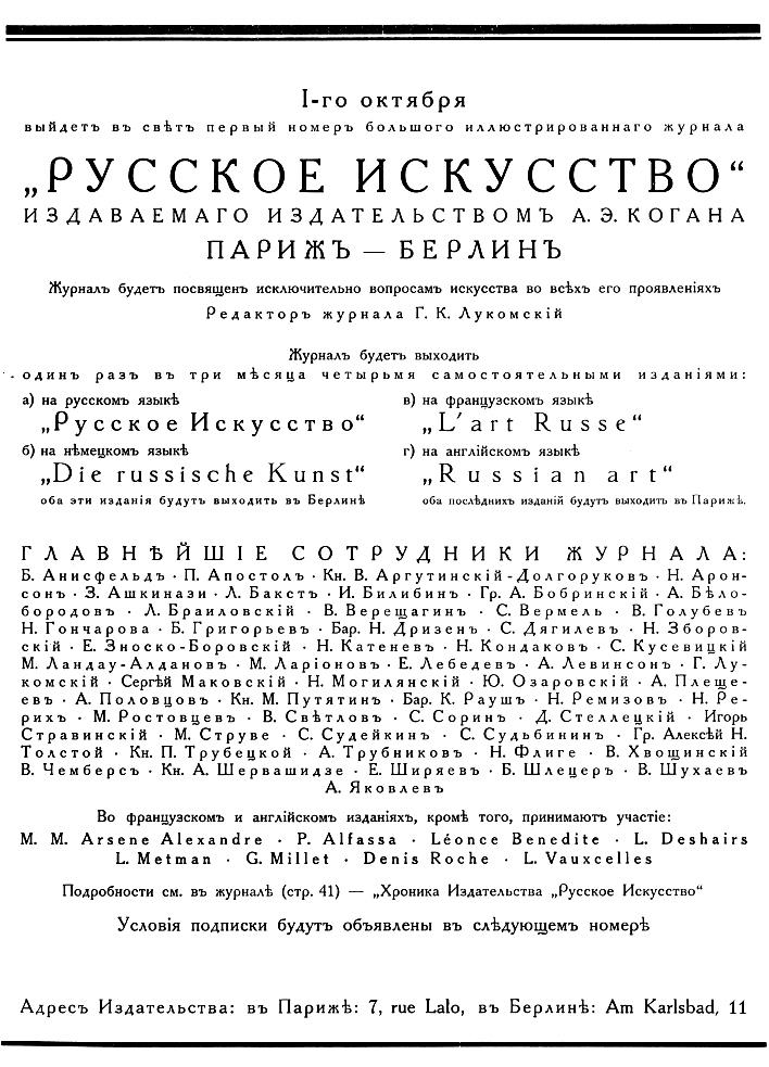 Шмуцтитул Иллюстр. Россия -1921 №1