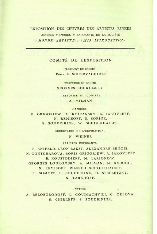 000.выставка Мир искусства Париж 1921г.
