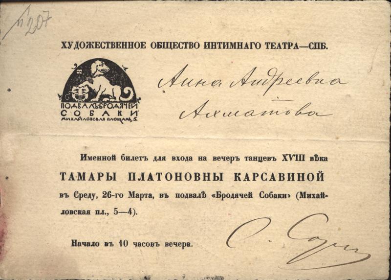 Пригласительный билер на вечер, посвященный Т. Карсавиной, выписанный А. Ахматовой С. Сориным.