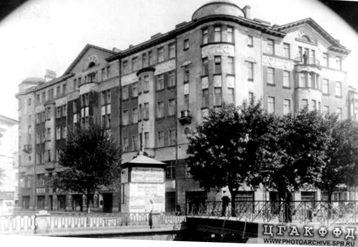Дох. дом В. Н. Лихаачева  Екатерининский канал 83.фото 1913 г.