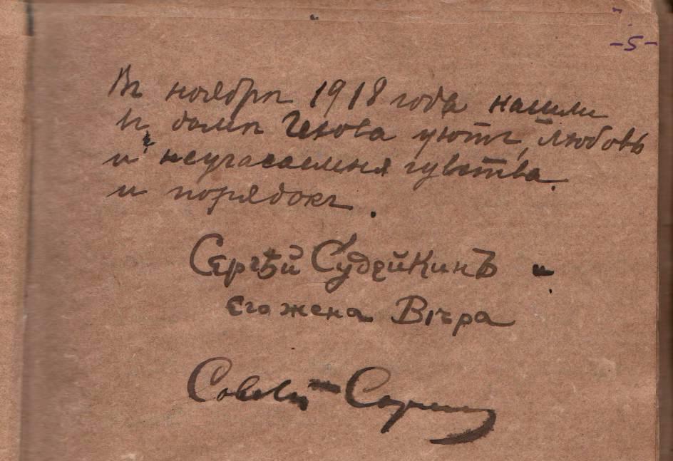 Автограф в Доме Чехова в Ялте С. Cорина,  В. и С. Судейкиных 1918 г.