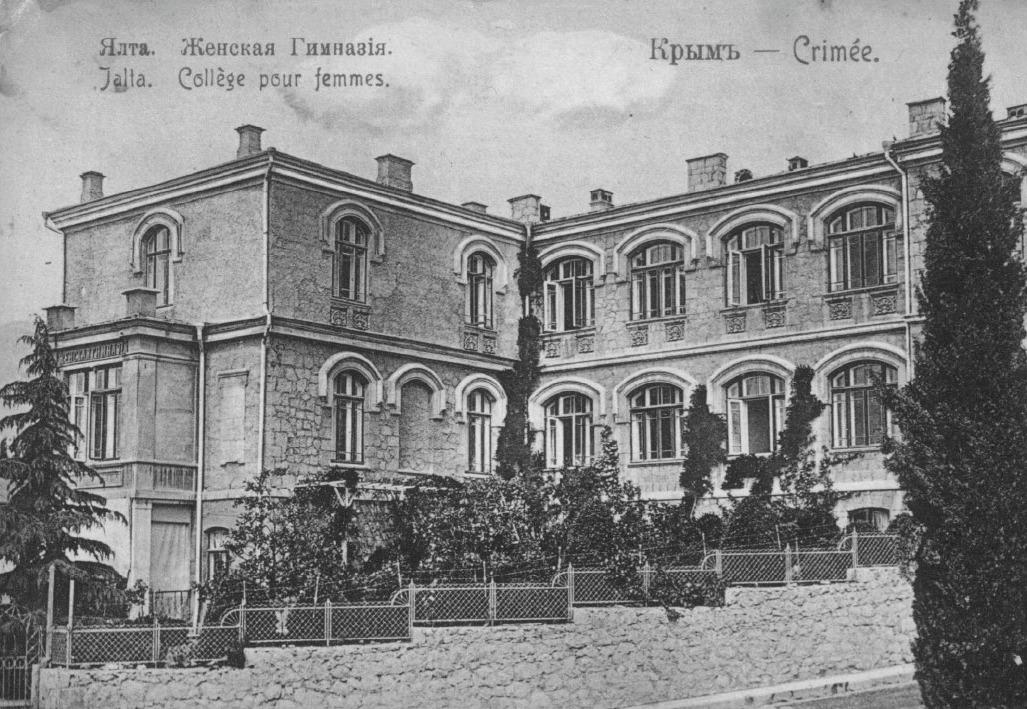 Ялтинская женская гимназия. открытка.