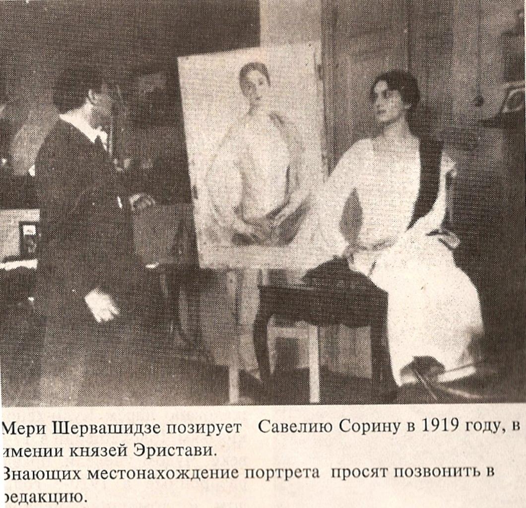 С. Сорин пишет портрет княжны Мери в Тифлисе 1919 г.Фото из статьи И. П. Дзуцовой