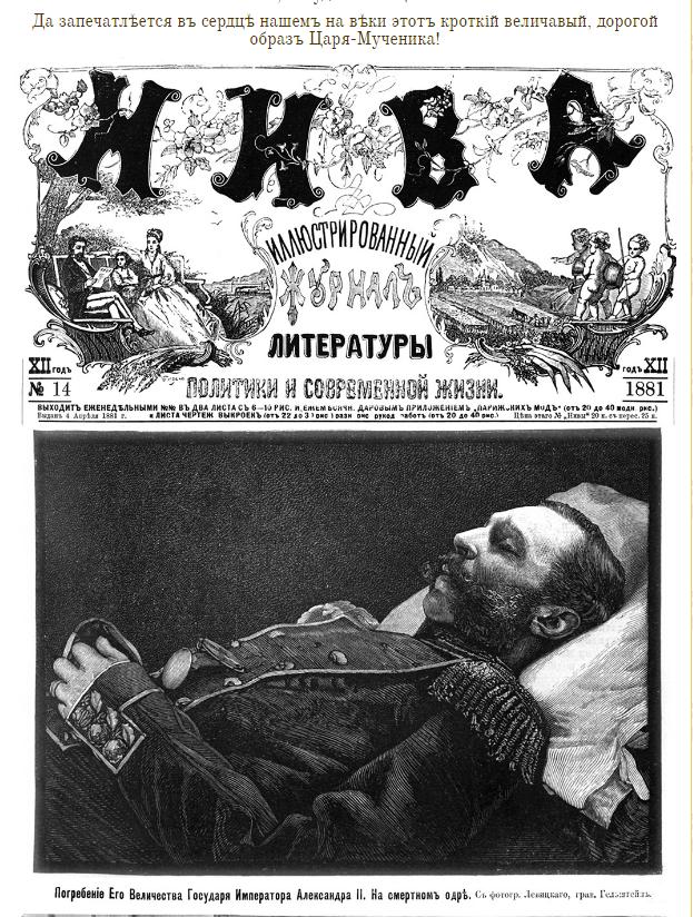 """""""Александр !! на смертном одре"""". Гравюра с фото С. Левицкого 1881"""