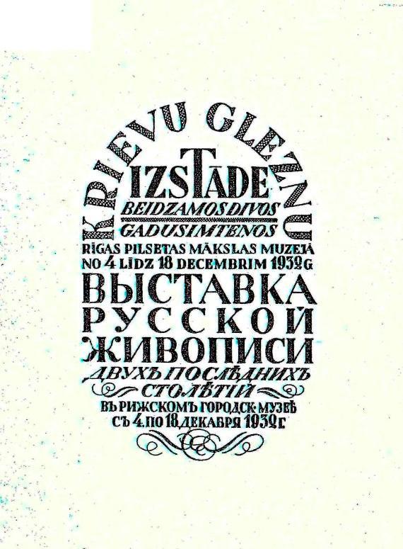 100.17 Выставка русское искусство за  два века 1932г.httpwww.artrz.ru1805322890.html