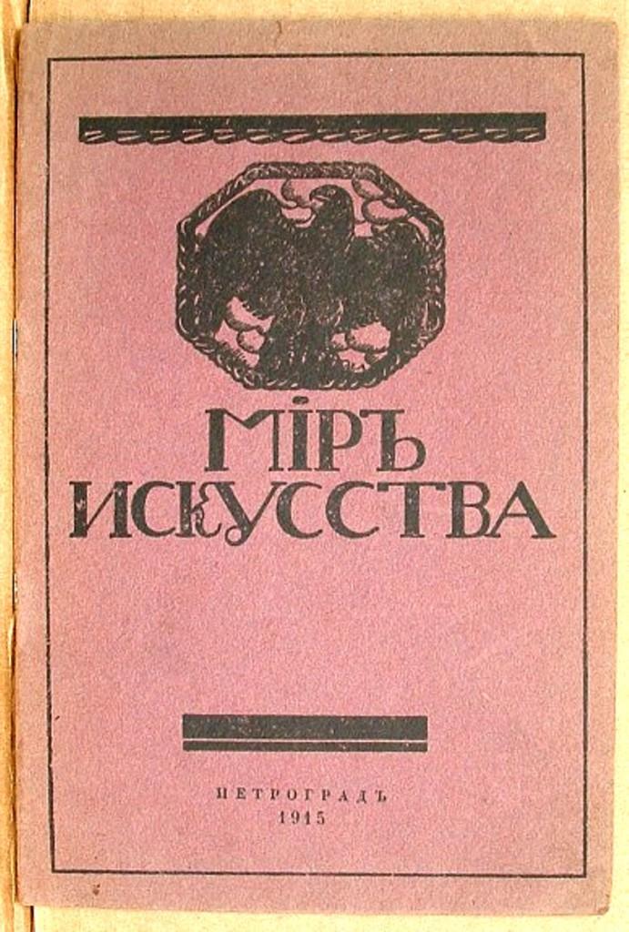 """Каталог выставки  объединения """"Мир искусства""""1915г"""