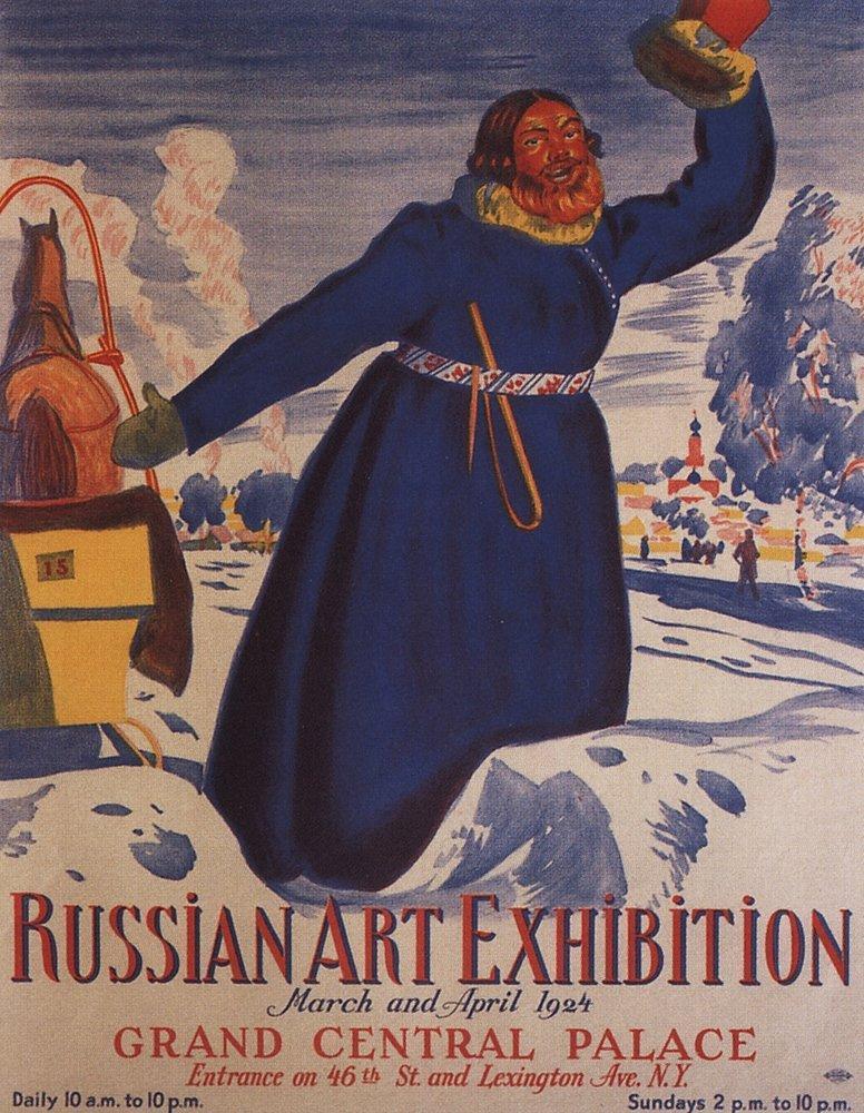 12. Афиша выст. в Нью-Йорке 1924г. выставки