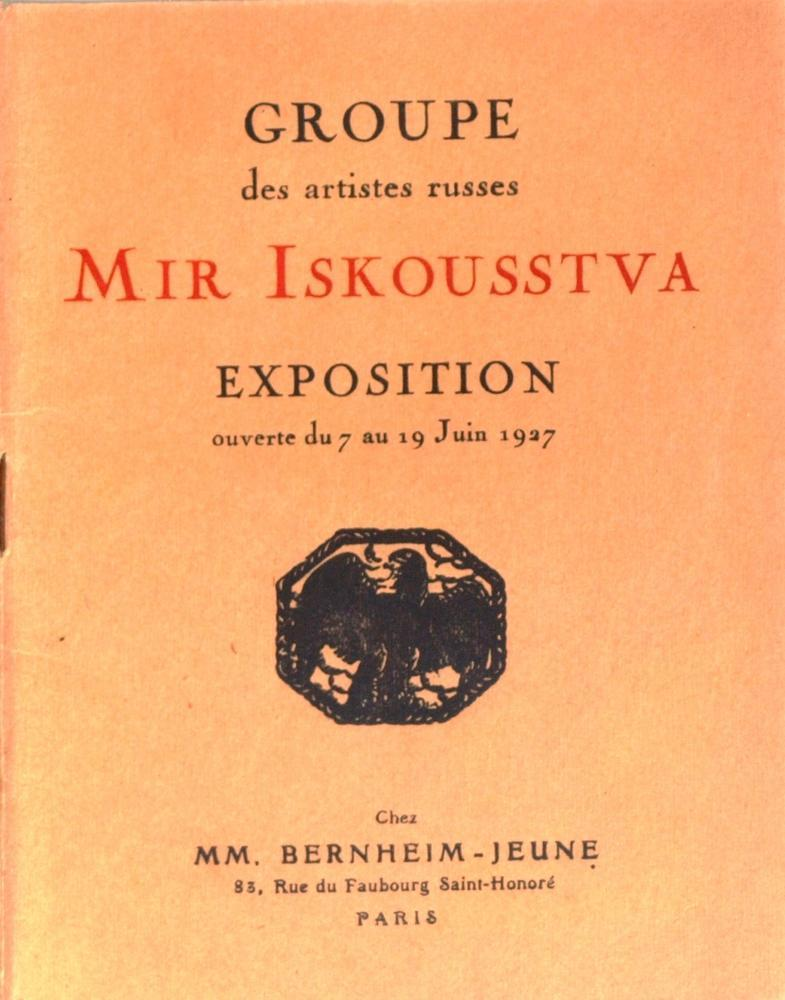 13. Каталог выставки М.И. 1927 Париж