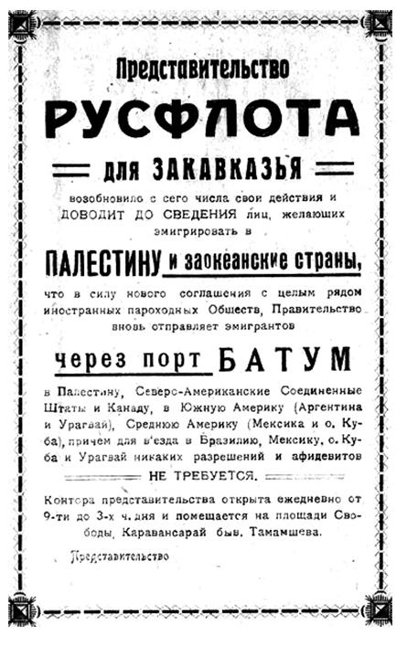 Объявление в батумской газете