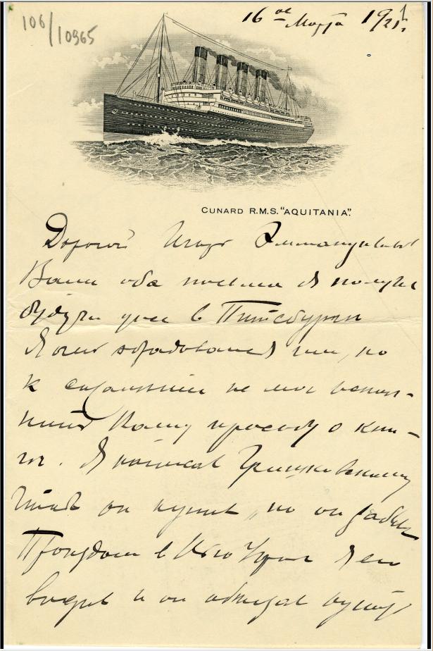 Первая страница письма И. Э. Грабарю то 16. 03. 1925 г. (F 106. ed.10965. Лист 1)