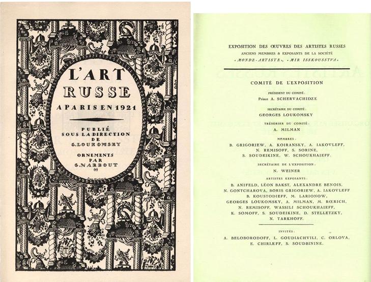 Обложка и титульный лист  каталога выставки «Мира искусства» в Париже. 1921 г.