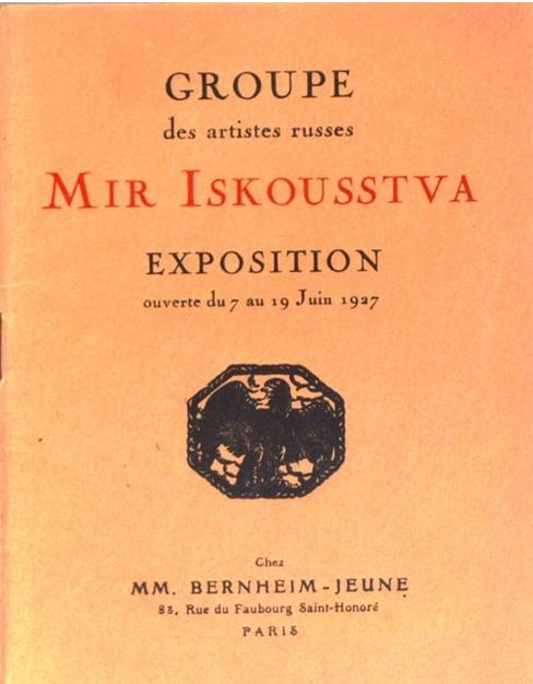 Обложка каталога выставки «Мир Искусства» 1927 года в Париже