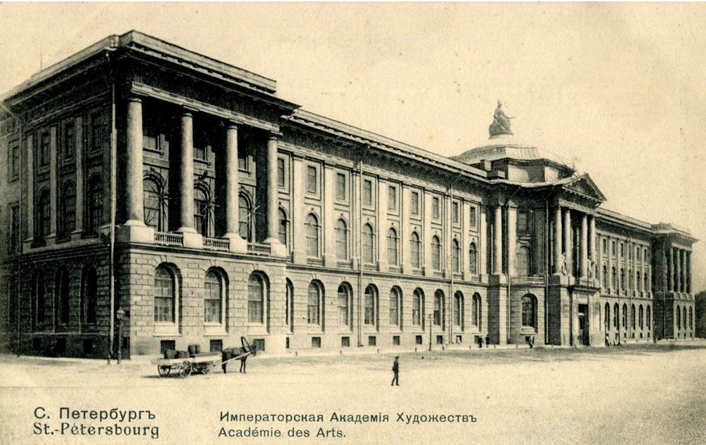 Императорская Академия Художеств. Фото конца ХIХ в.