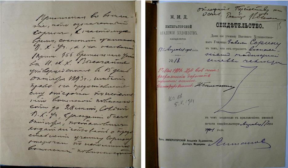 Ходатайство Высшего Художественного Училища и Свидетельство от 17.04.1901 г. о переносе экзамена с резолюцией «Разрешить»