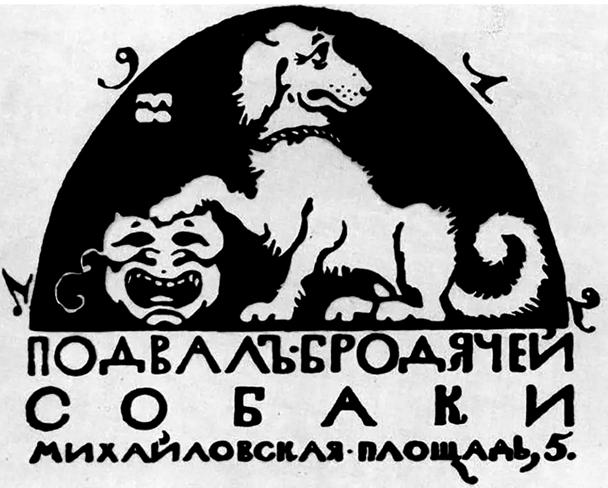 М. Добужинский. Герб кабаре «Бродячая Собака». 1912 г.