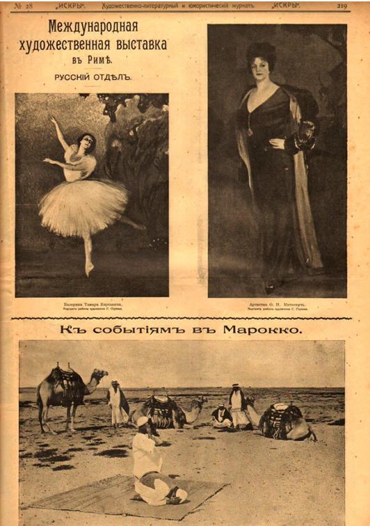 Страница газеты «Искры». 1911 г. № 28 с сообщением об участии С. Сорина в международной выставке в Италии и фото двух портретов его работы