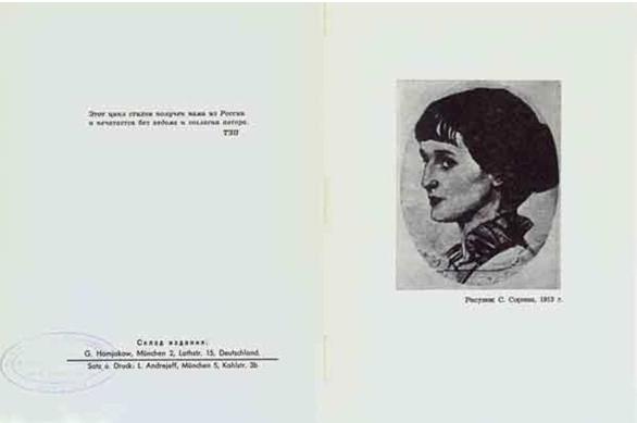 Обложка сборника стихов А. Ахматовой «Реквием».   Берлин. 1964 г.