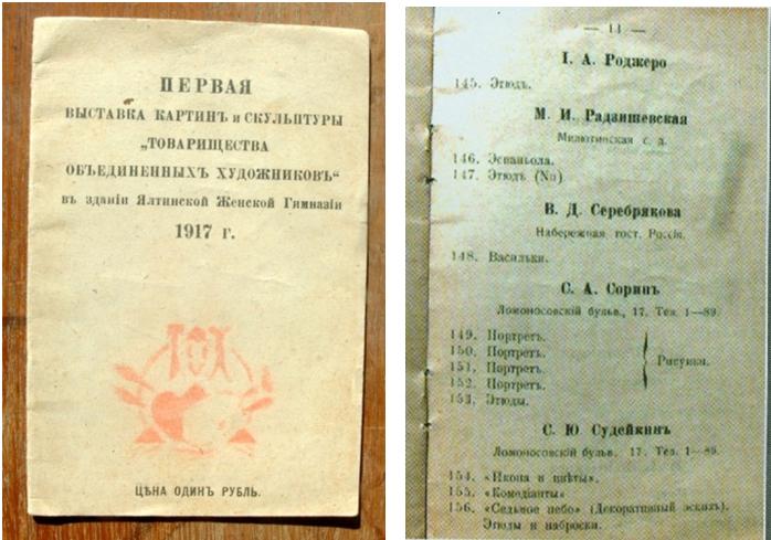Обложка и страница 11 из каталога первой выставки в Крыму
