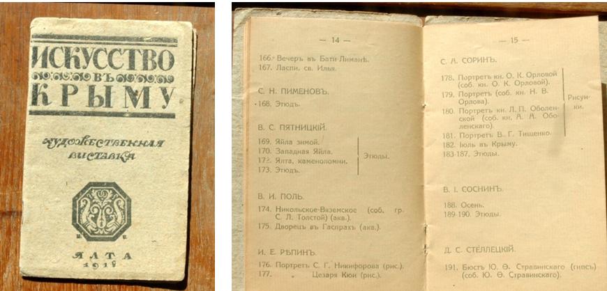 Обложка и страницы каталога «Искусство в Крыму». 1918 г. Автор обложки — И. Я.  Билибин