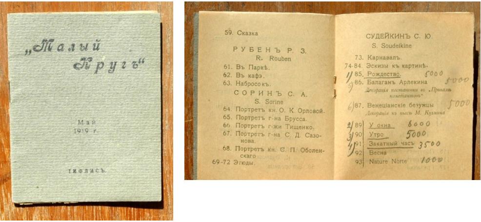 Обложка и страницы каталога выставки «Малый круг». Тифлис. 1919 г