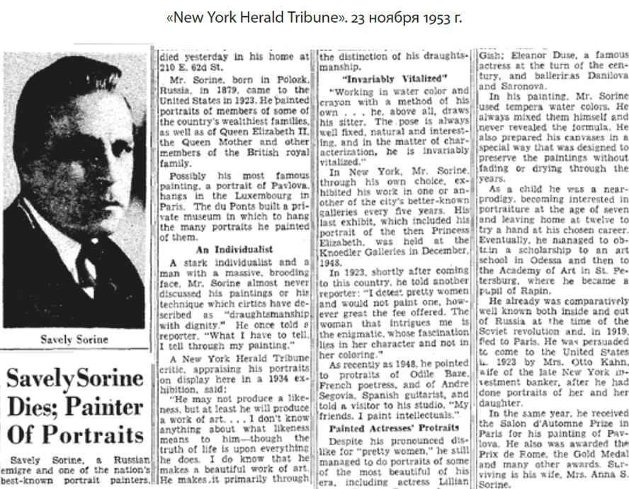 Некролог из газеты «New- Yоrk Hеrald Tribunе» 23. 11. 1953