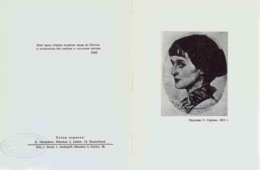 Ахматова  А. А. сборник стихов 1913г. Германия