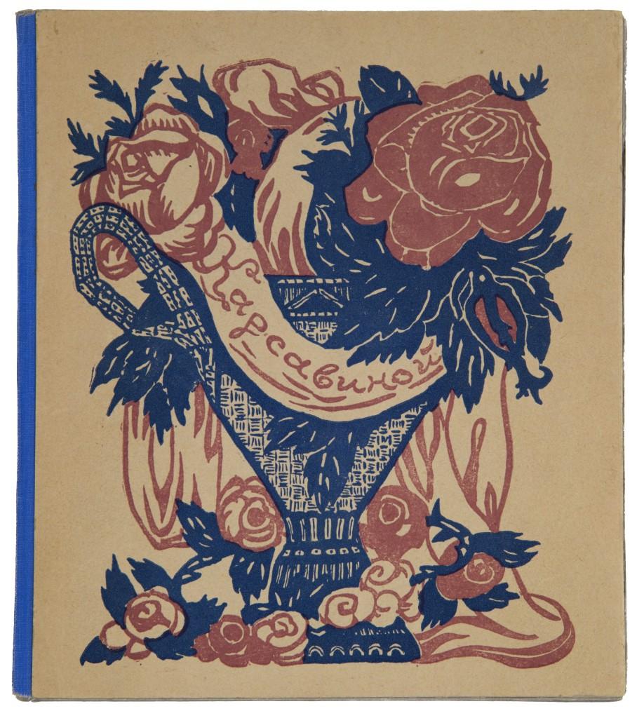 5.13 Альбом в подарок Т.карсавиной от Бродячей Собаки 26.03.1914 обложка