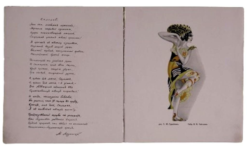 5.15 Альбом в подарок Т.карсавиной от Бродячей Собаки страница 26.03.1914