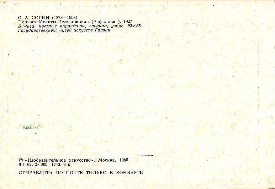 Открытка-реверс с репродукцией работы С. Сорина. 1985 год