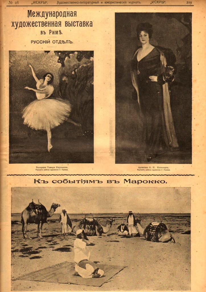 Страница газеты.Искры, 1911,№28. с сообщением об участии С. Сорина в международной выставке в Италии и фото двух портретов его работы