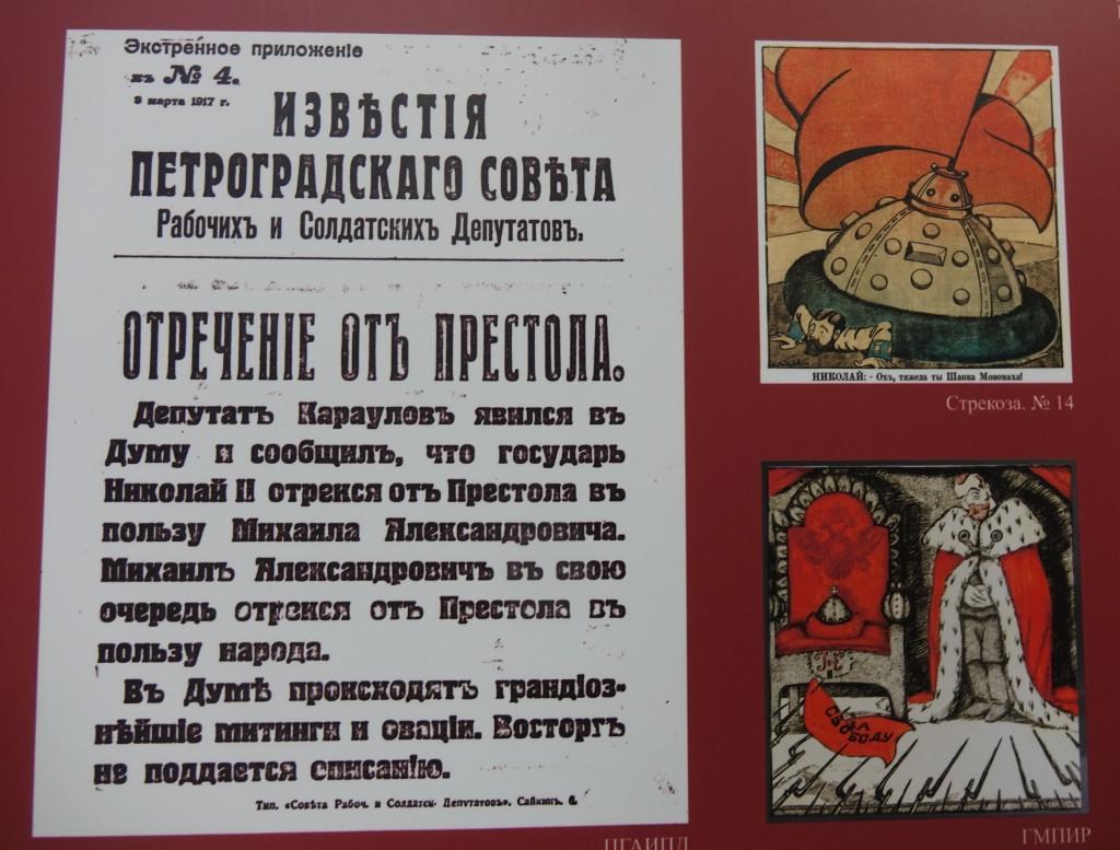 Объявление и плакаты февраля 1917 года