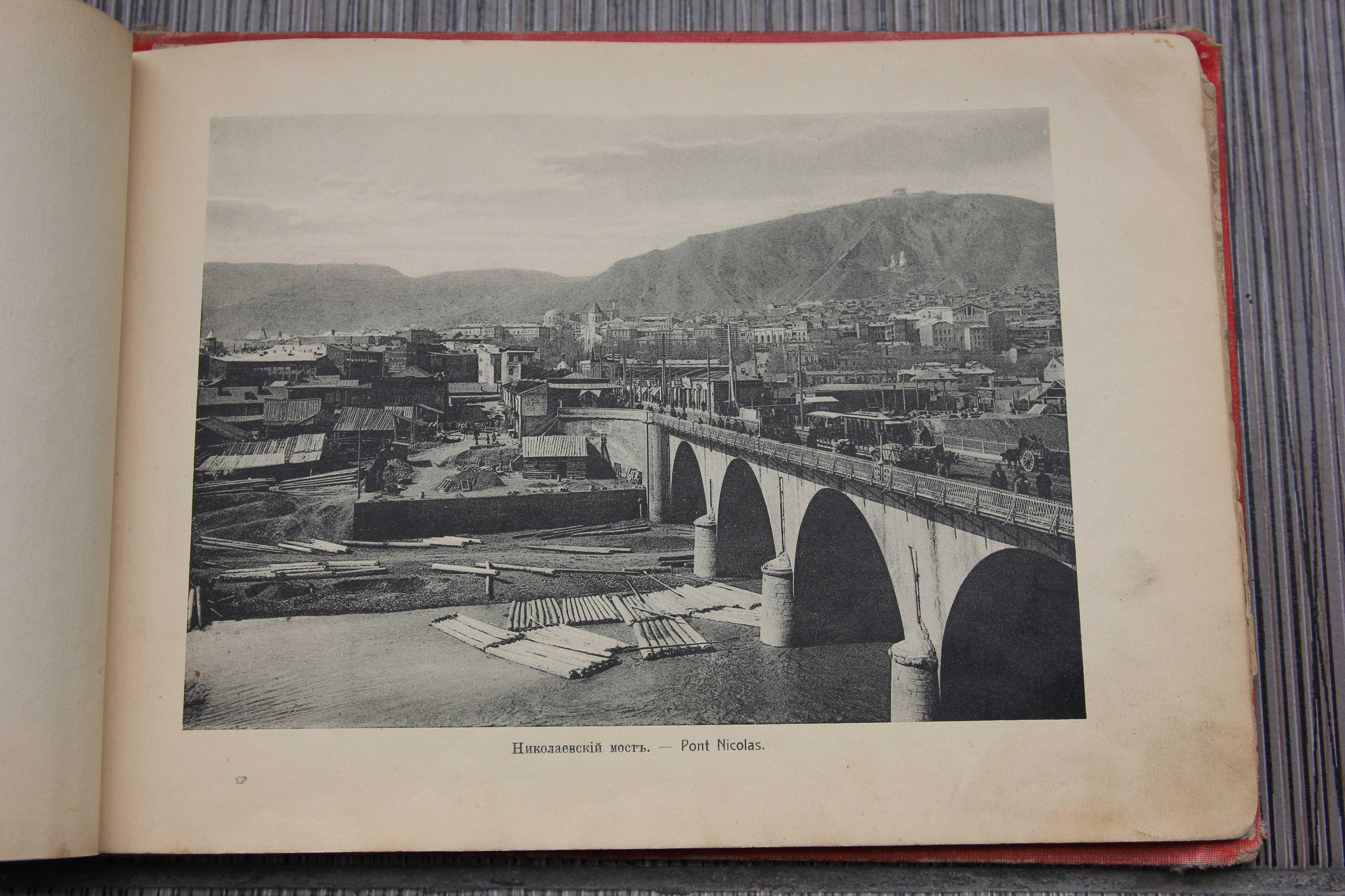 Николаевский мост в Тифлисе. Старый фотоальбом. Сорин жил на той стороне реки, что видна на фото, Судейкины - на противоположной.