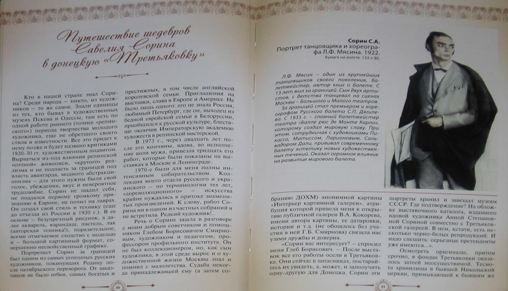 Первые две страницы из книги Т. Пановой