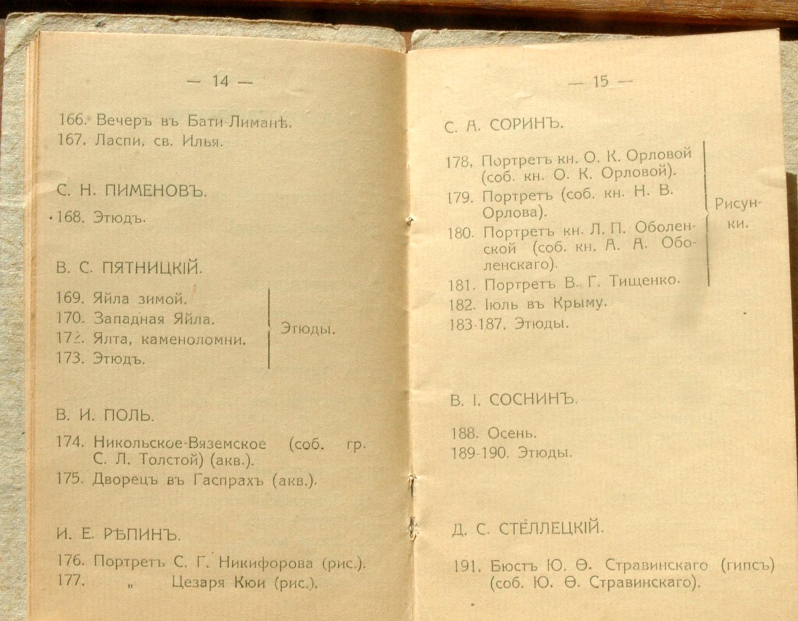 iskusstvo-v-krymu_1918_14-15_DSC_0626