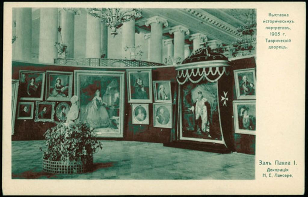 Вид одного из залов Таврической выставки 1905 года.