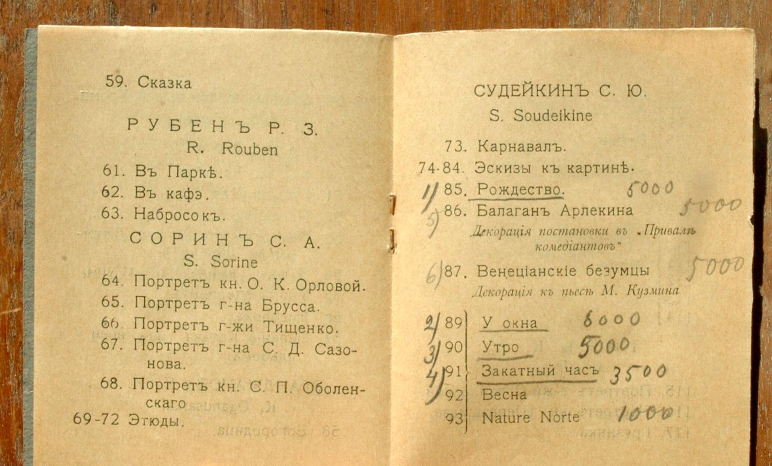 """Обложка и страницы ваставки """"Малый круг"""" Тифлис 1919 г."""