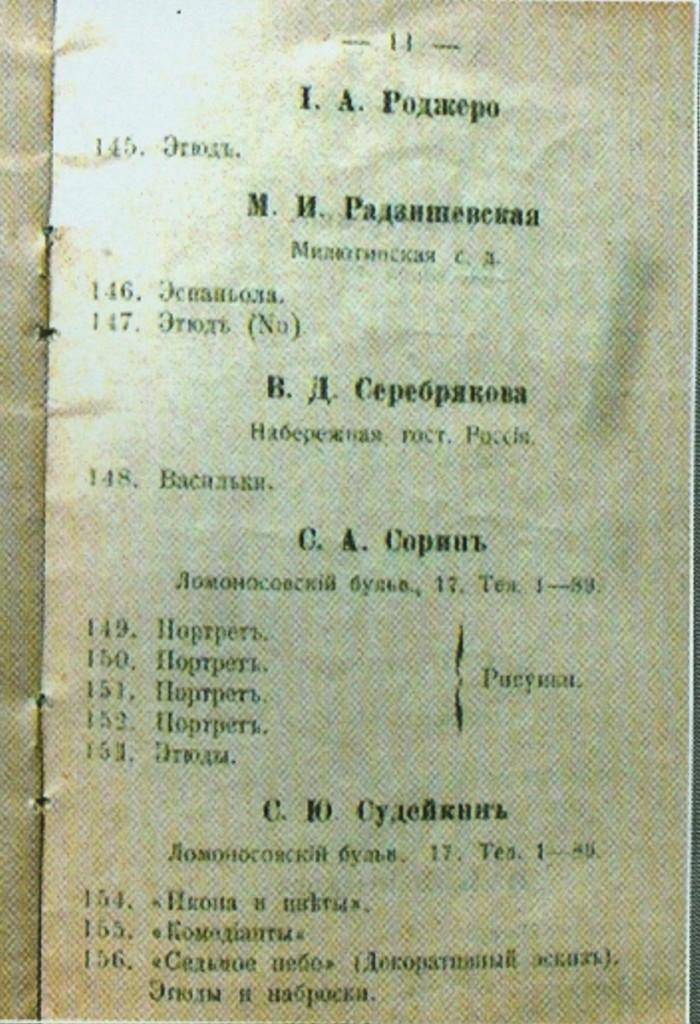 страница 11 из каталога первой выставки в Крыму