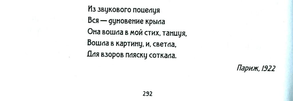 """Последняя строфа стихотворения Бальмонта """"К Анне Павловой кисти Сорина"""""""