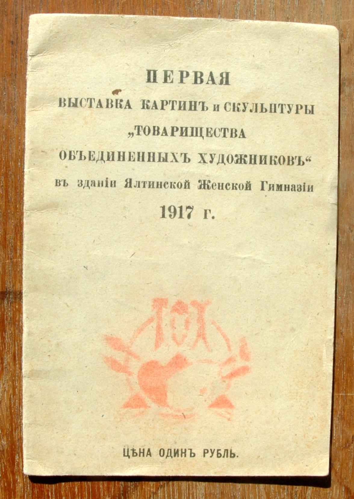 vystavka_1917_00_DSC_0611