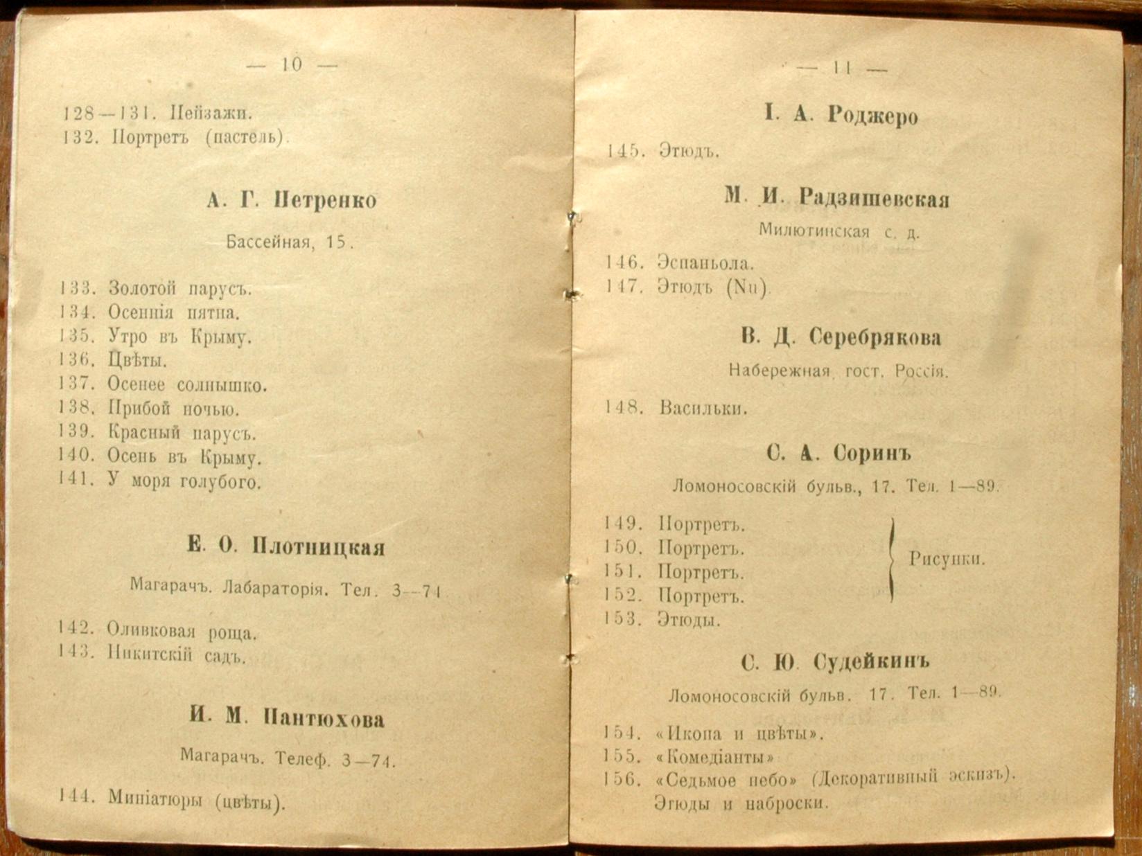 Страницы каталога первой крымской выставки