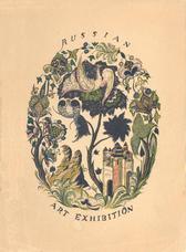 Каталог выставки 1924 Grand Central Palace N-Y