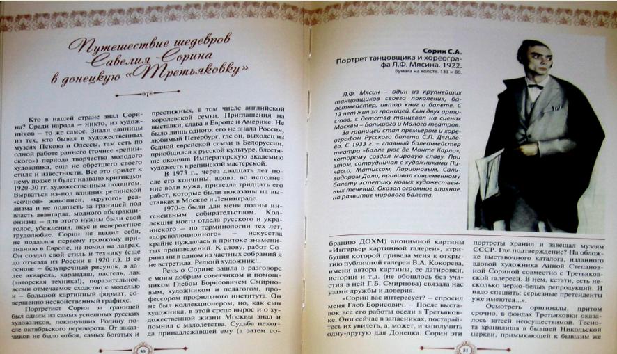 1.54 Из книги М. Пановой1